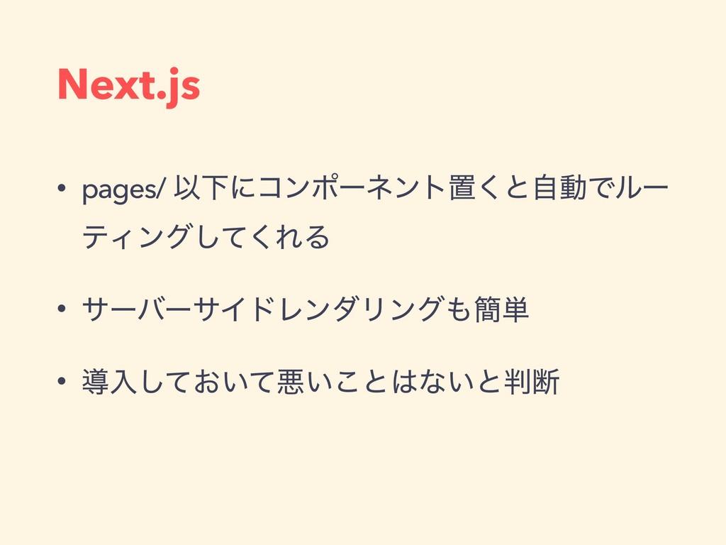 Next.js • pages/ ҎԼʹίϯϙʔωϯτஔ͘ͱࣗಈͰϧʔ ςΟϯάͯ͘͠ΕΔ •...