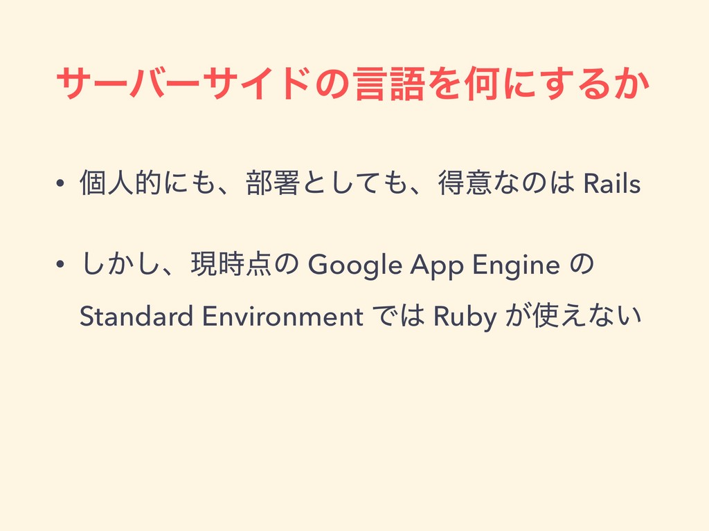 αʔόʔαΠυͷݴޠΛԿʹ͢Δ͔ • ݸਓతʹɺ෦ॺͱͯ͠ɺಘҙͳͷ Rails • ͠...