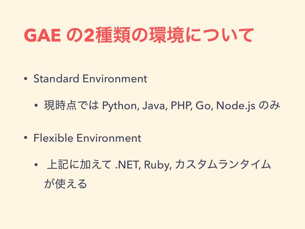 GAE ͷ2छྨͷڥʹ͍ͭͯ • Standard Environment • ݱͰ ...