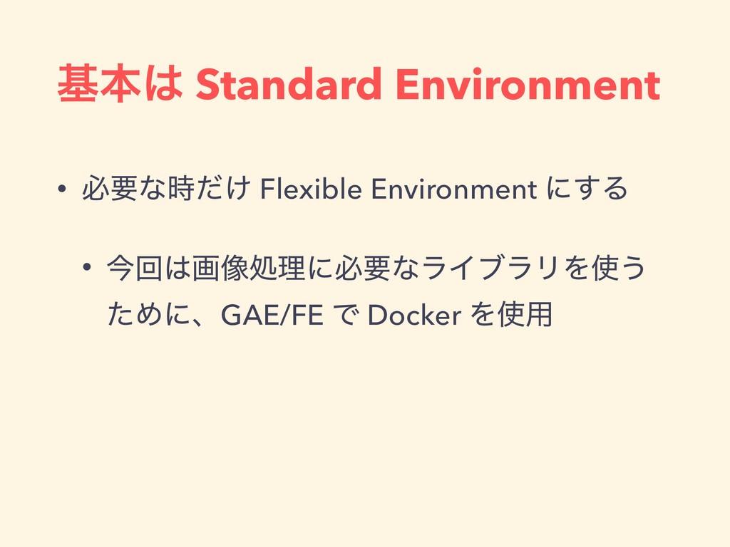جຊ Standard Environment • ඞཁͳ͚ͩ Flexible Envi...