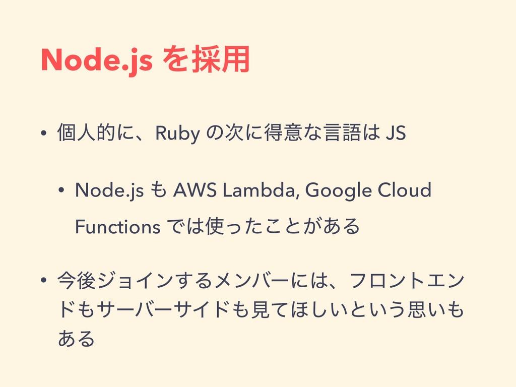 Node.js Λ࠾༻ • ݸਓతʹɺRuby ͷʹಘҙͳݴޠ JS • Node.js ...