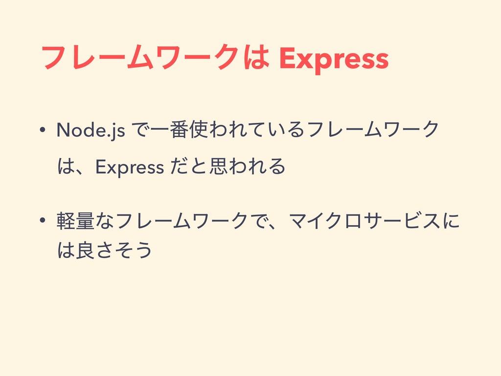 ϑϨʔϜϫʔΫ Express • Node.js ͰҰ൪ΘΕ͍ͯΔϑϨʔϜϫʔΫ ɺE...