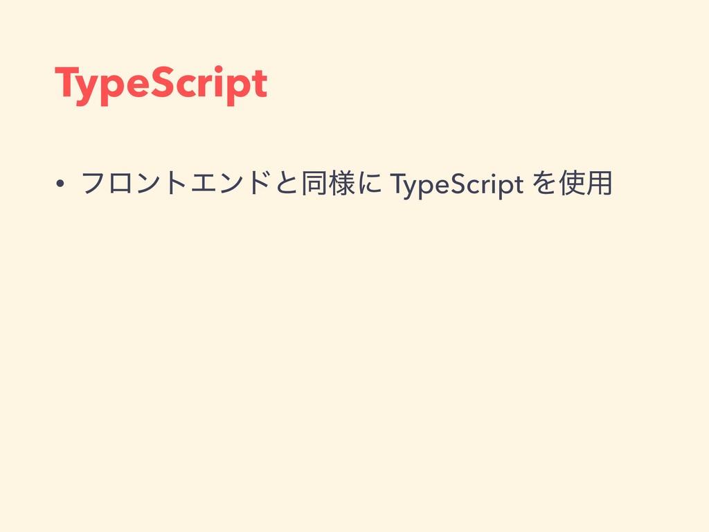 TypeScript • ϑϩϯτΤϯυͱಉ༷ʹ TypeScript Λ༻