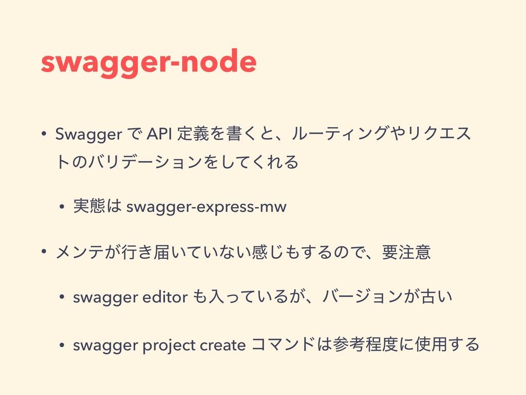 swagger-node • Swagger Ͱ API ఆٛΛॻ͘ͱɺϧʔςΟϯάϦΫΤε...