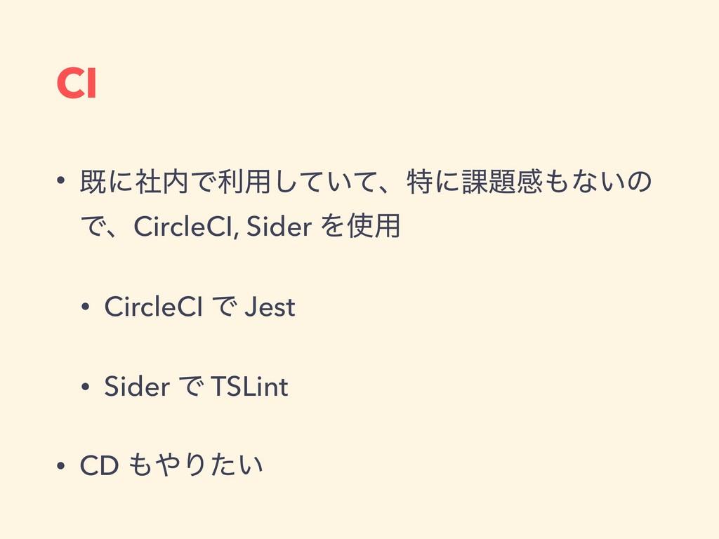 CI • طʹࣾͰར༻͍ͯͯ͠ɺಛʹ՝ײͳ͍ͷ ͰɺCircleCI, Sider Λ...