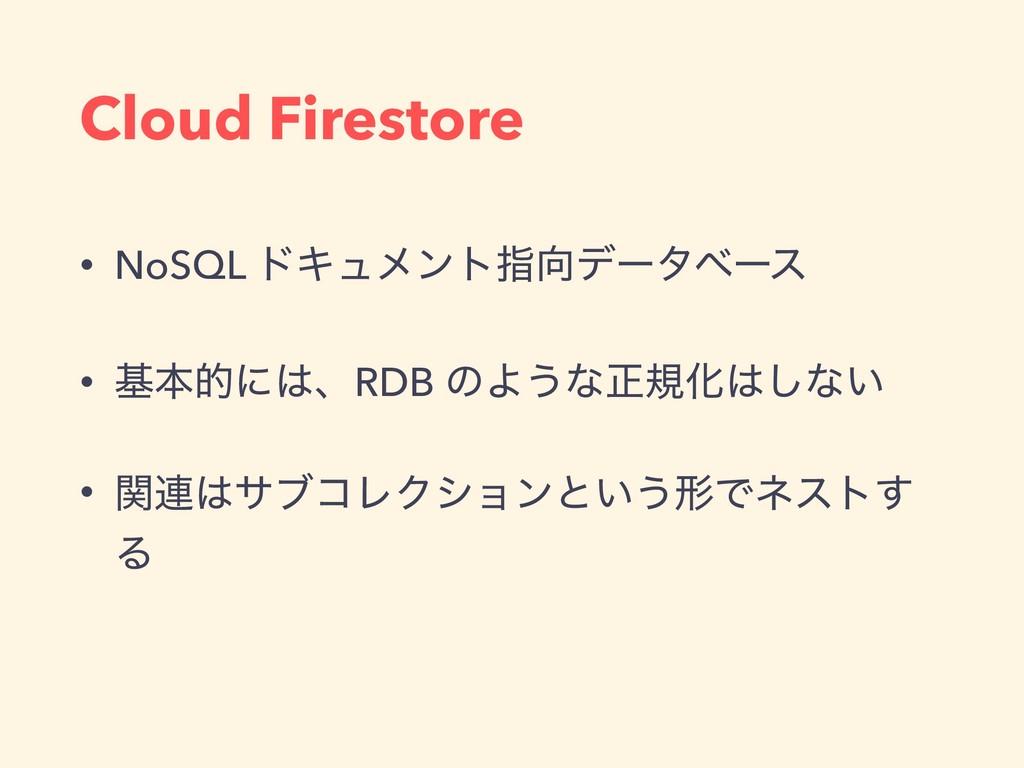 Cloud Firestore • NoSQL υΩϡϝϯτࢦσʔλϕʔε • جຊతʹɺ...