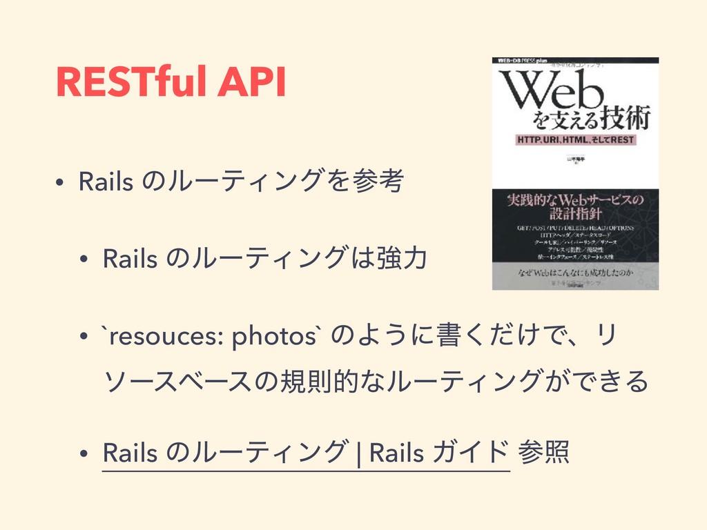 RESTful API • Rails ͷϧʔςΟϯάΛߟ • Rails ͷϧʔςΟϯά...