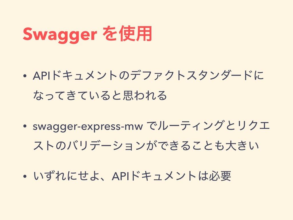 Swagger Λ༻ • APIυΩϡϝϯτͷσϑΝΫτελϯμʔυʹ ͳ͖͍ͬͯͯΔͱࢥΘ...