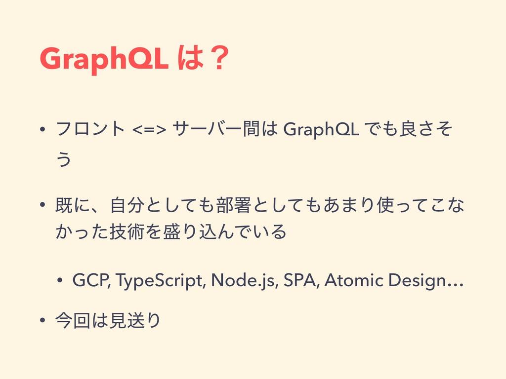 GraphQL ʁ • ϑϩϯτ <=> αʔόʔؒ GraphQL Ͱྑͦ͞ ͏ • ...
