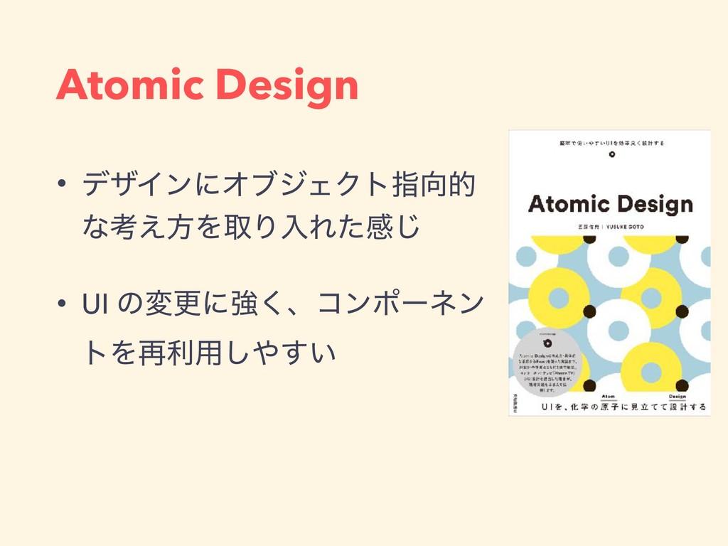 Atomic Design • σβΠϯʹΦϒδΣΫτࢦత ͳߟ͑ํΛऔΓೖΕͨײ͡ • U...
