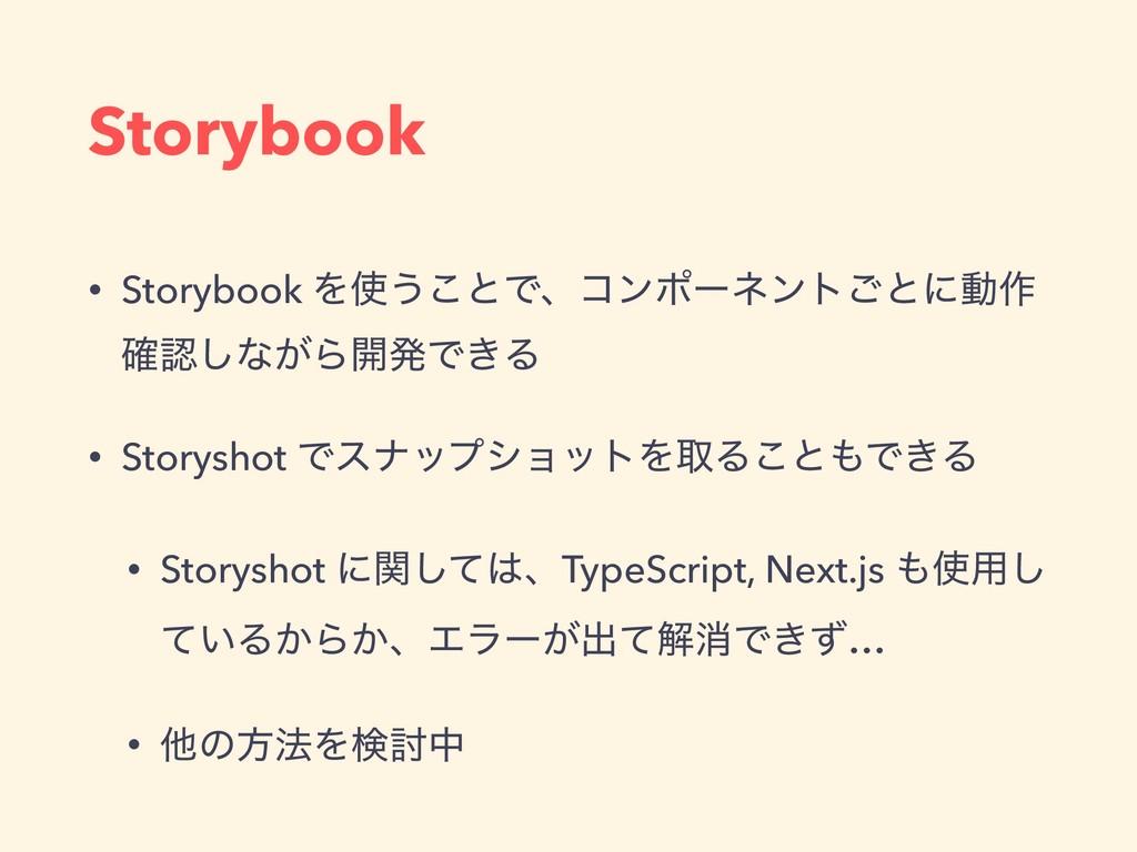 Storybook • Storybook Λ͏͜ͱͰɺίϯϙʔωϯτ͝ͱʹಈ࡞ ֬͠ͳ͕...