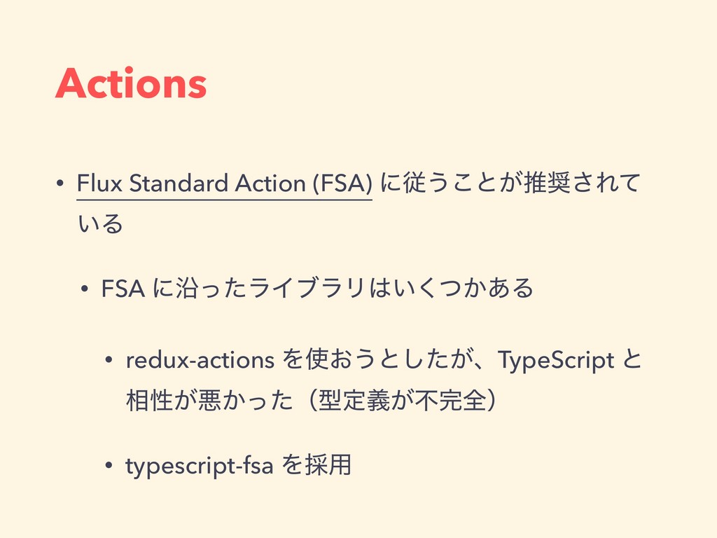 Actions • Flux Standard Action (FSA) ʹै͏͜ͱ͕ਪ঑͞Ε...