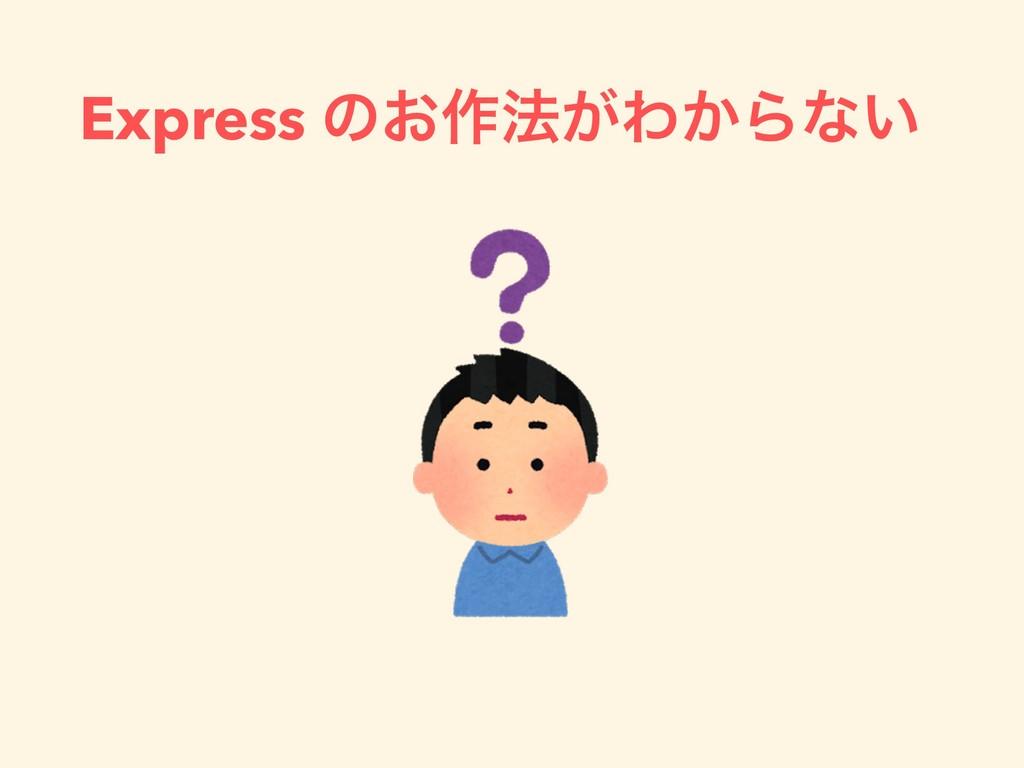 Express ͷ͓࡞๏͕Θ͔Βͳ͍