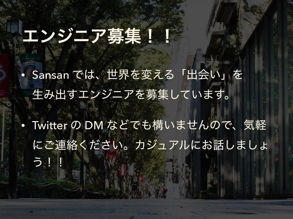 ΤϯδχΞืूʂʂ • Sansan ͰɺੈքΛม͑Δʮग़ձ͍ʯΛ ੜΈग़͢ΤϯδχΞΛืू...