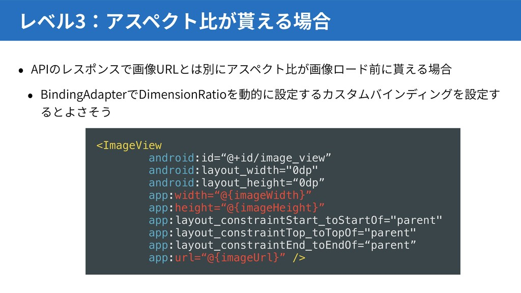 API URL BindingAdapter DimensionRatio 3 <ImageV...