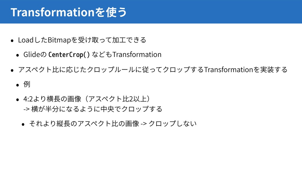 Load Bitmap Glide CenterCrop() Transformation T...