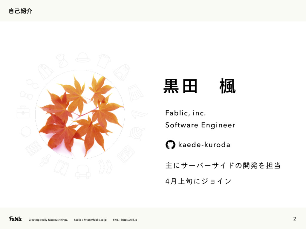 2 Fablic, inc. Software Engineer ࠇాɹ෨ kaede-kur...