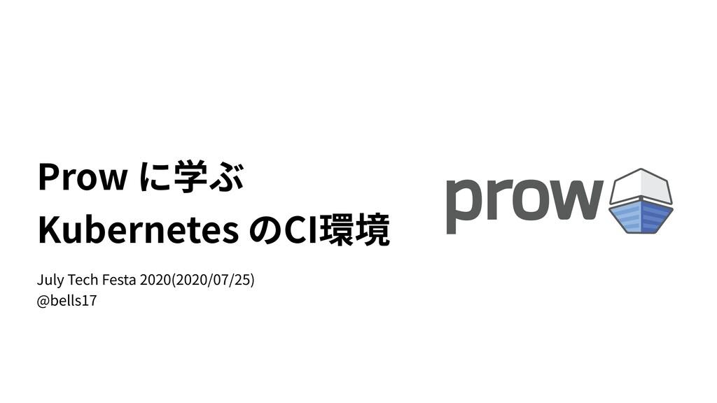 Prow に学ぶ Kubernetes のCI環境 July Tech Festa 2020(...