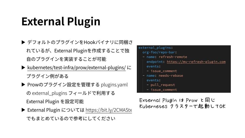 External Plugin ▶ デフォルトのプラグインをHookバイナリに同梱さ れている...