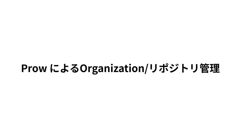 Prow によるOrganization/リポジトリ管理