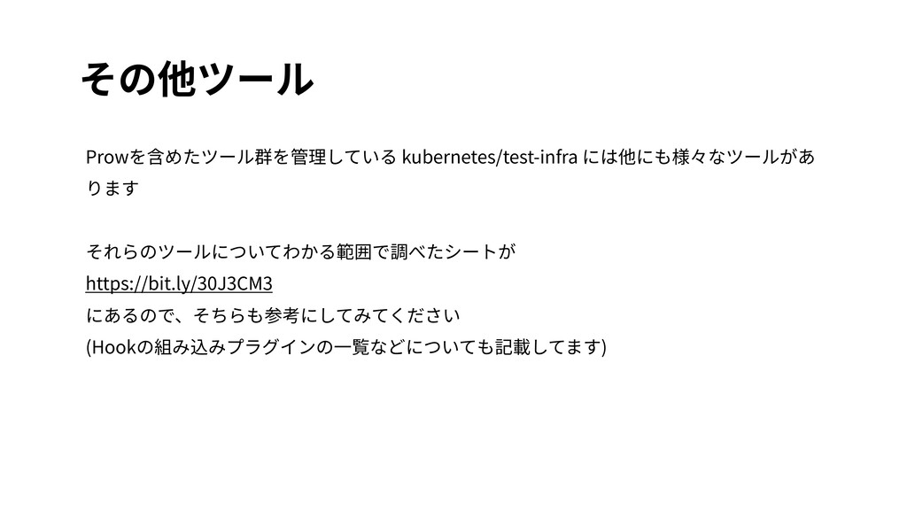 その他ツール Prowを含めたツール群を管理している kubernetes/test-infr...