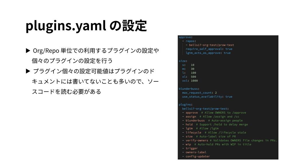 plugins.yaml の設定 ▶ Org/Repo 単位での利⽤するプラグインの設定や 個...