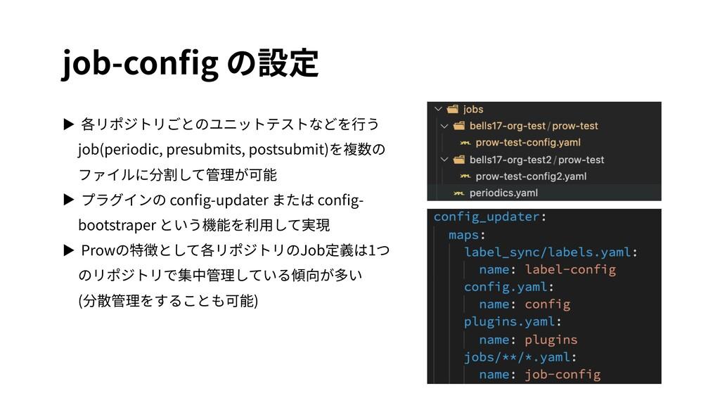 job-config の設定 ▶ 各リポジトリごとのユニットテストなどを⾏う job(perio...
