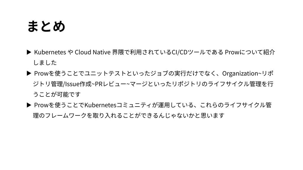 まとめ ▶ Kubernetes や Cloud Native 界隈で利⽤されているCI/CD...