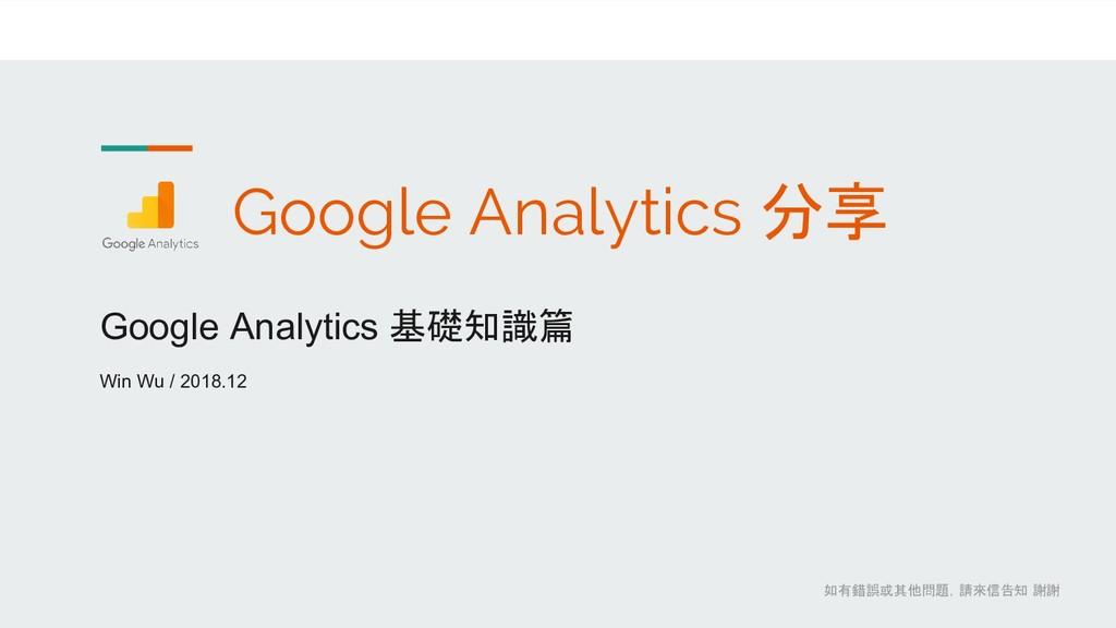 Google Analytics 分享 Google Analytics 基礎知識篇 Win ...