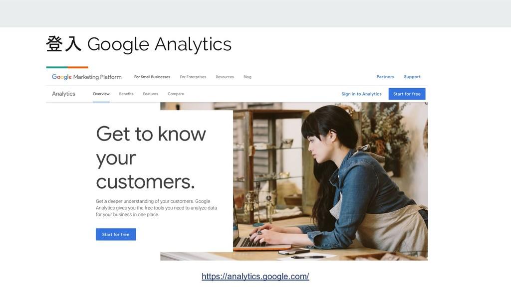登入 Google Analytics https://analytics.google.co...