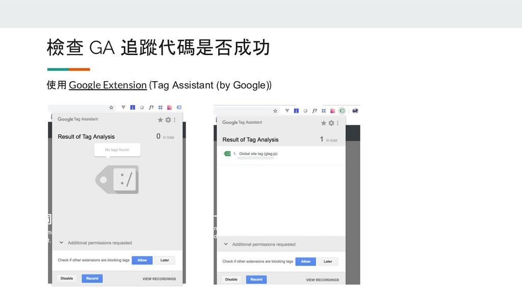 檢查 GA 追蹤代碼是否成功 使用 Google Extension (Tag Assista...