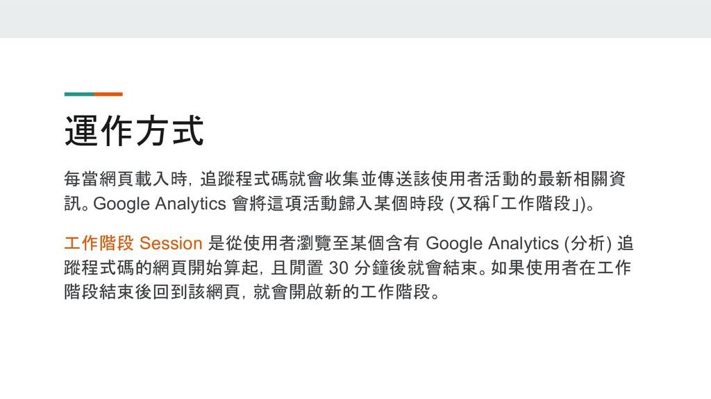 運作方式 每當網頁載入時,追蹤程式碼就會收集並傳送該使用者活動的最新相關資 訊。Google ...