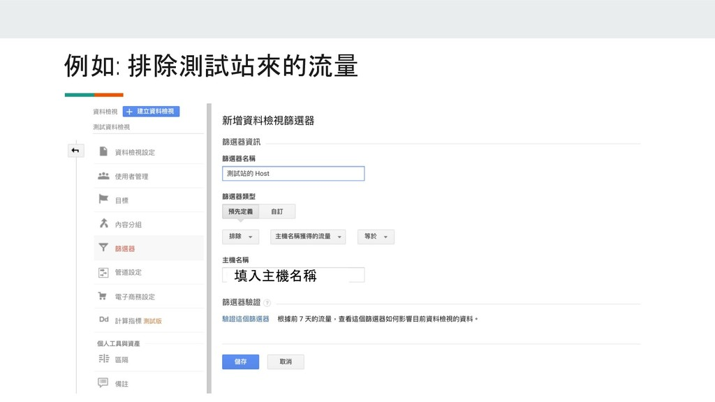 例如: 排除測試站來的流量 填入主機名稱