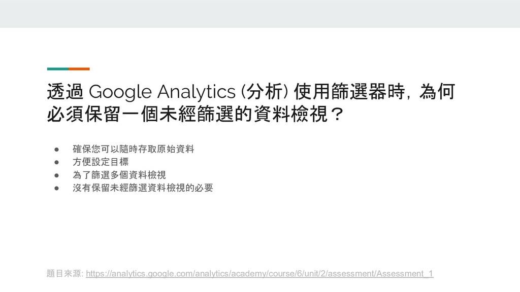 透過 Google Analytics (分析) 使用篩選器時,為何 必須保留一個未經篩選的資...
