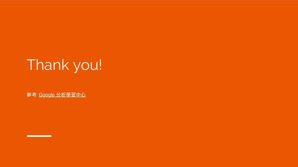 Thank you! 參考: Google 分析學習中心