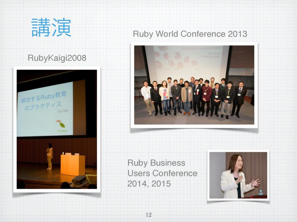 ߨԋ 12 RubyKaigi2008 Ruby World Conference 2013 ...