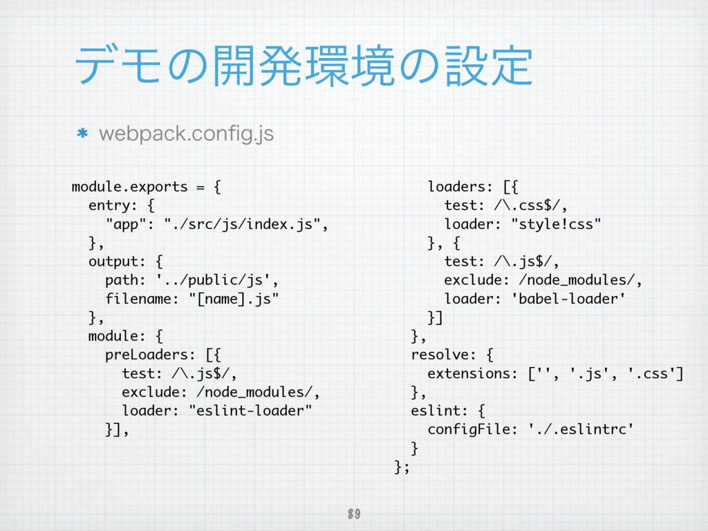 """σϞͷ։ൃڥͷઃఆ 89 module.exports = { entry: { """"app""""..."""