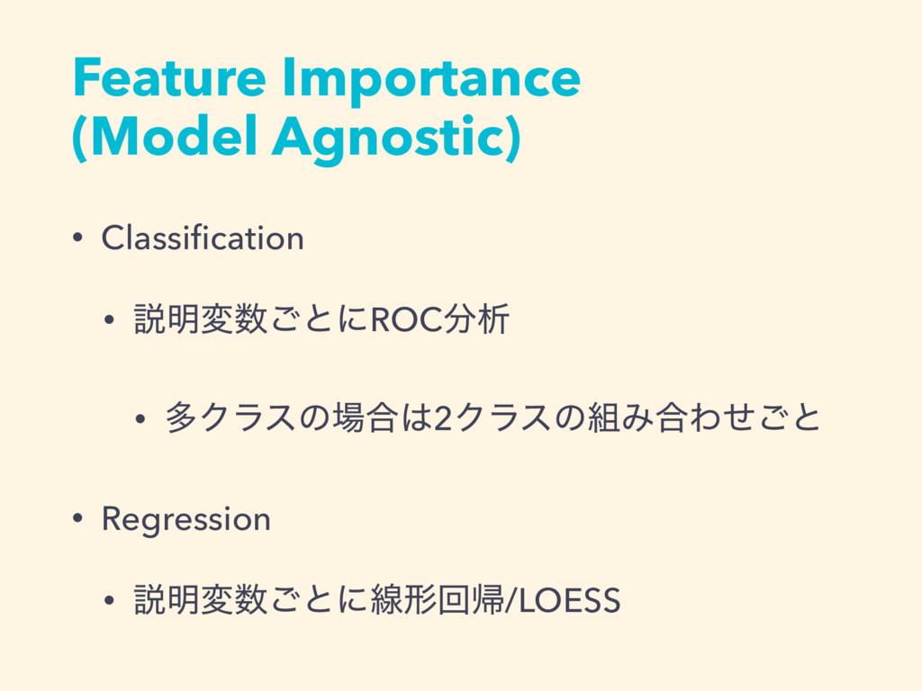 • Classification • આ໌ม͝ͱʹROCੳ • ଟΫϥεͷ߹2Ϋϥεͷ...
