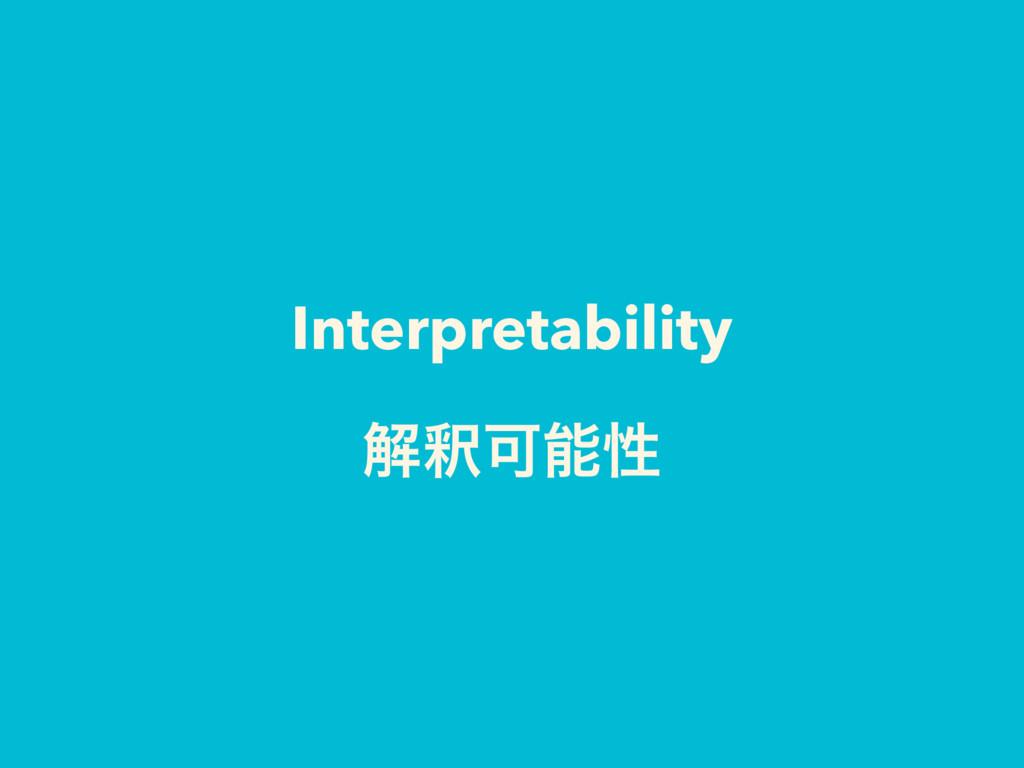 Interpretability ղऍՄੑ