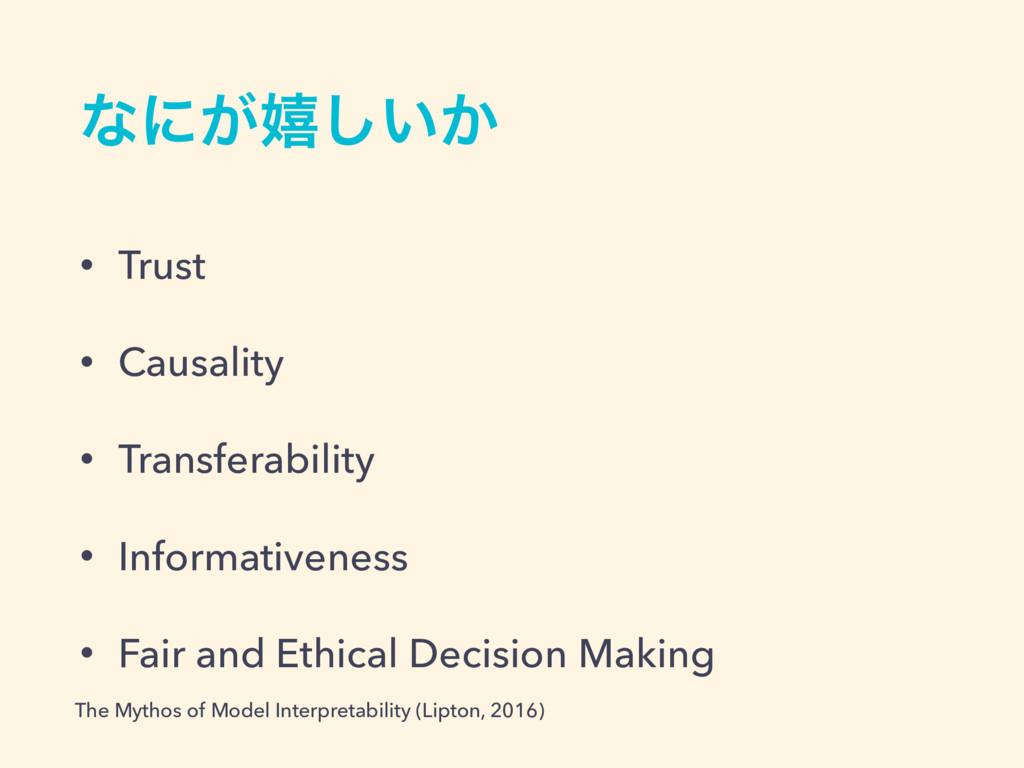 ͳʹ͕خ͍͔͠ • Trust • Causality • Transferability •...