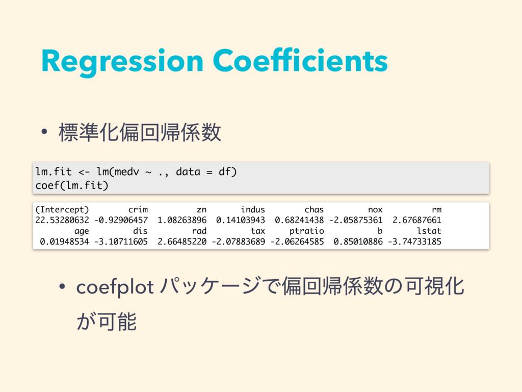 Regression Coefficients • ඪ४Խภճؼ • coefplot ύο...