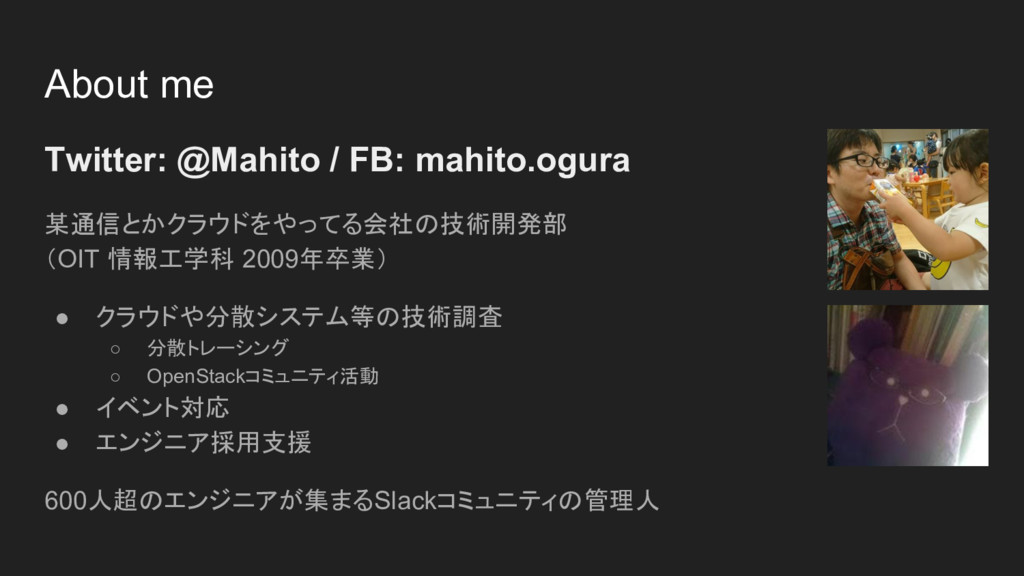 Twitter: @Mahito / FB: mahito.ogura 某通信とかクラウドをや...