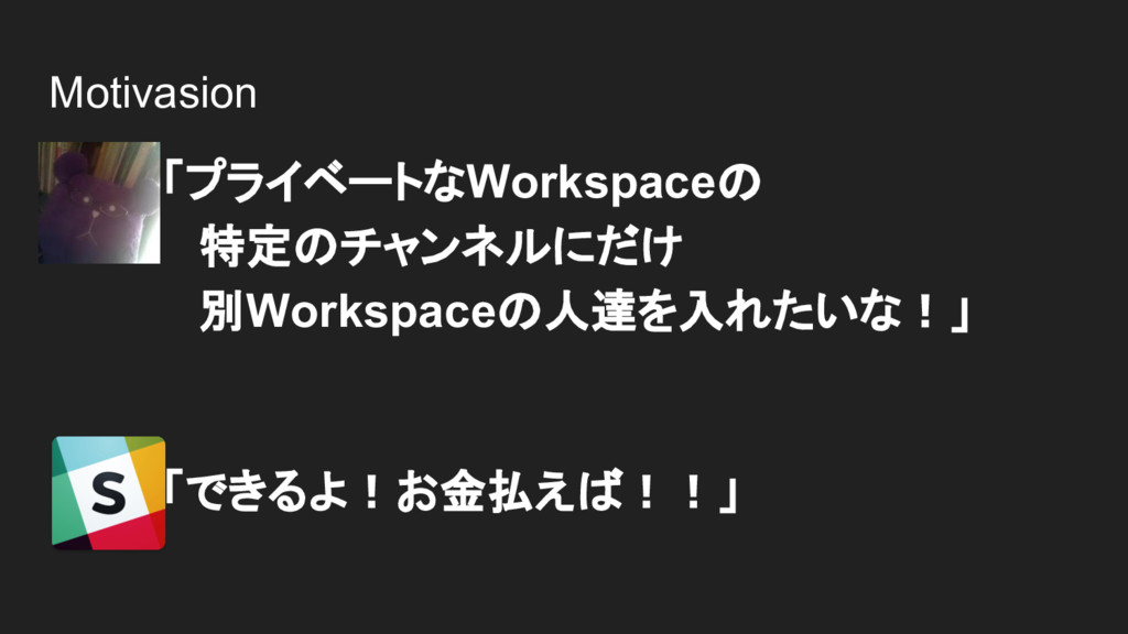 Motivasion 「プライベートなWorkspaceの    特定のチャンネルにだけ   ...