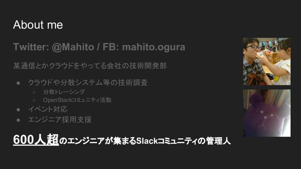 About me Twitter: @Mahito / FB: mahito.ogura 某通...