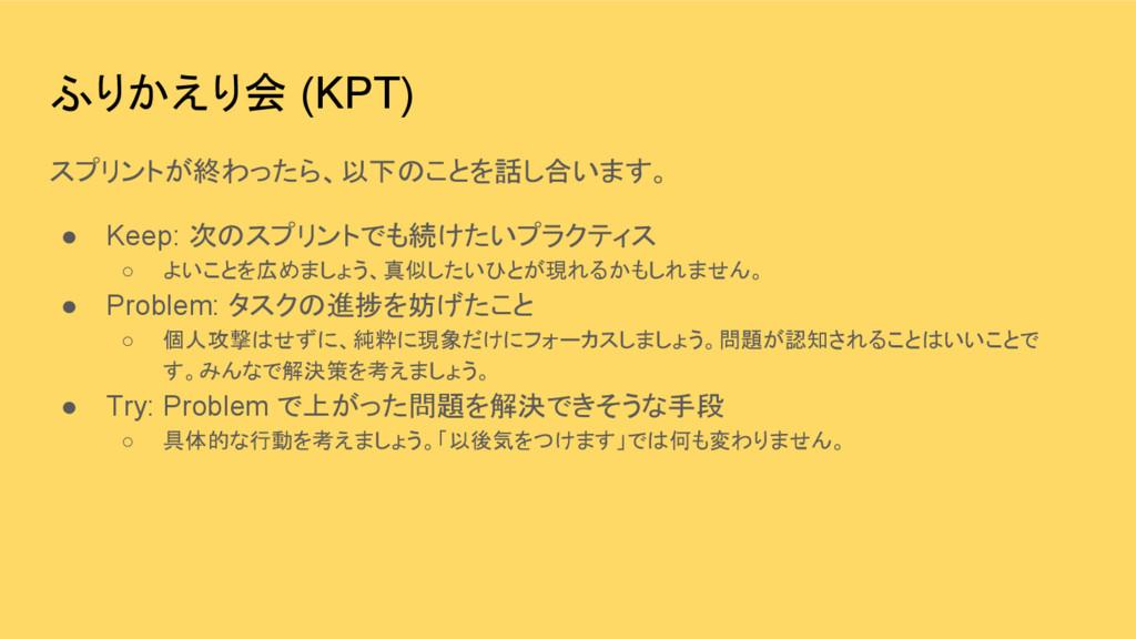 ふりかえり会 (KPT) スプリントが終わったら、以下のことを話し合います。 ● Keep: ...