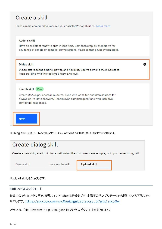 p. 10 「Dialog skill」を選び、「Next」をクリックします。Actions ...