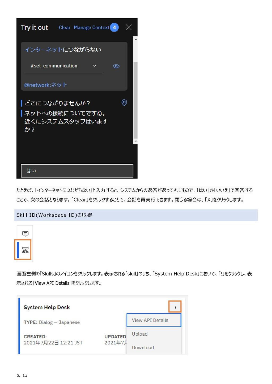 p. 13 たとえば、「インターネットにつながらない」と入力すると、システムからの返答が返って...