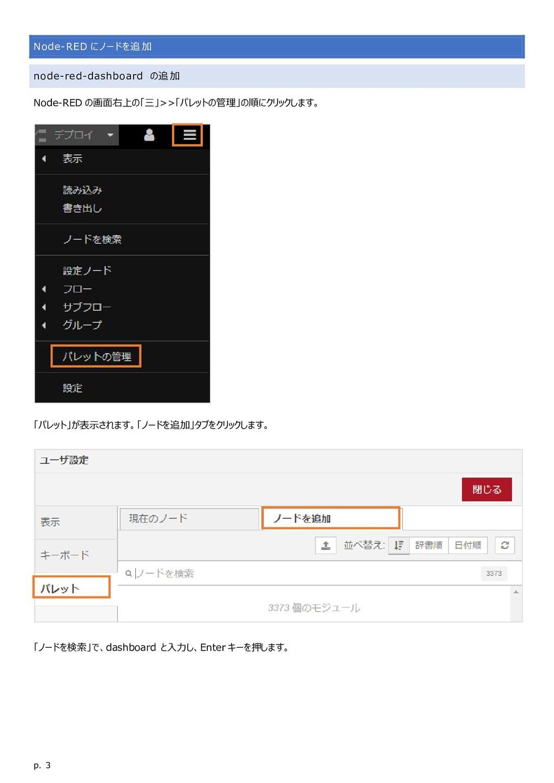 p. 3 Node-RED にノードを追加 node-red-dashboard の追加 No...