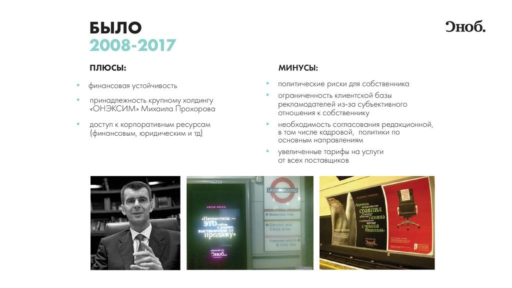 БЫЛО 2008-2017 • политические риски для собстве...