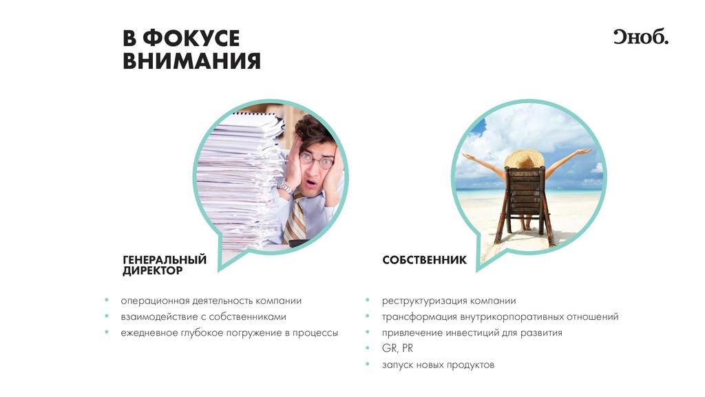 В ФОКУСЕ ВНИМАНИЯ • реструктуризация компании •...